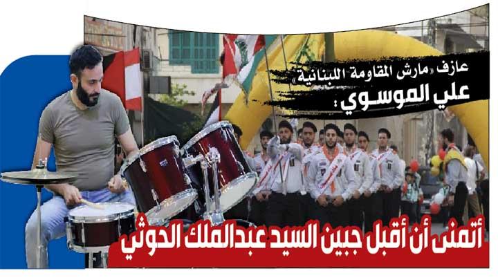 الملحن والموزع الموسيقي اللبناني علي الموسوي: أتمنى أن ألتقي بالسيد عبدالملك الحوثي لأقبل جبينه الشريف