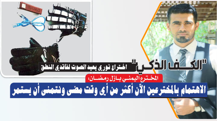 المخترع اليمني بازل رمضان: الاهتمام بالمخترعين الآن أكثر من أي وقت مضى ونتمنى أن يستمر