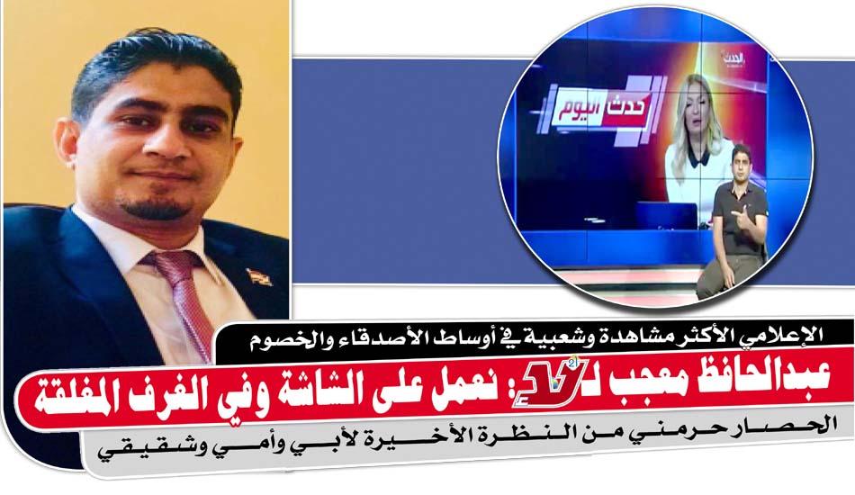 الإعلامي/ عبدالرقيب المجيدي