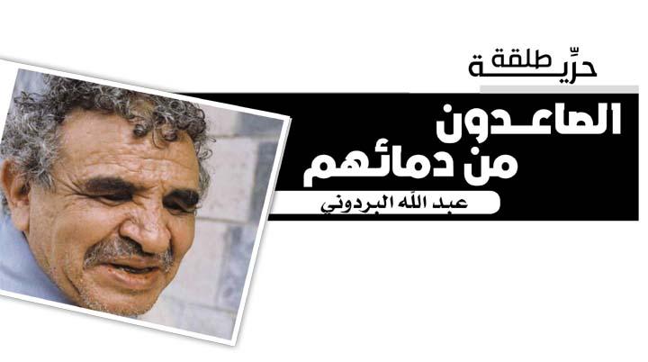 الأستاذ / عبدالله البردوني